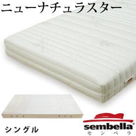 センベラ ニューナチュラスター シングル マットレス ドイツ製 ナチュラルラテックス 高反発 ベッド用マットレス sembella