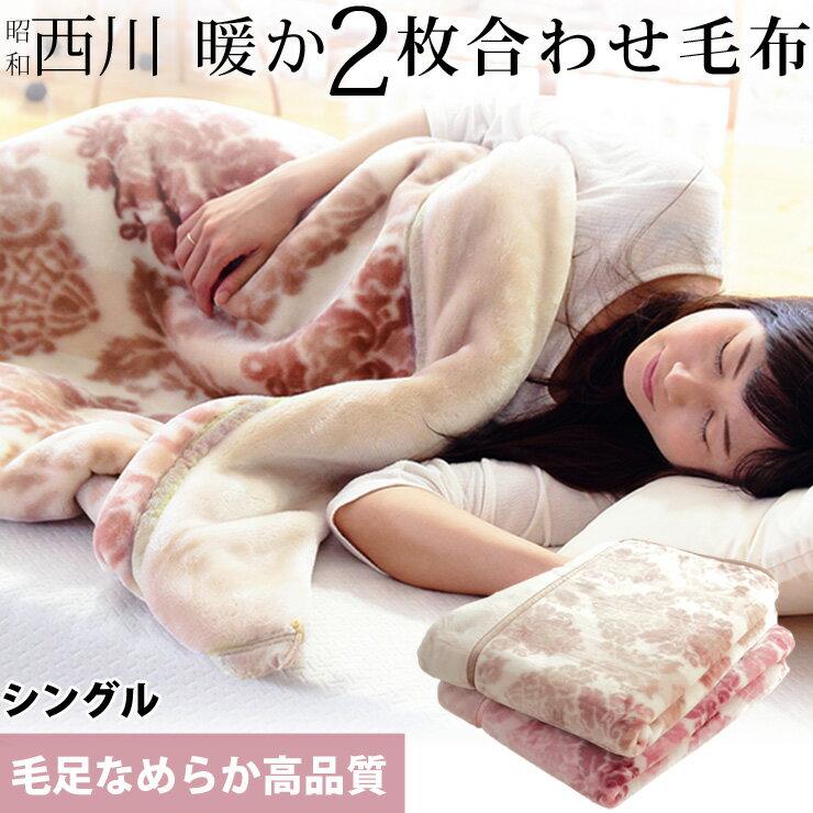 【割引品】西川 毛布 シングル 2枚合わせ毛布 あったか 暖かい 上質2kgタイプ マイヤー合わせ毛布 衿付き 昭和西川