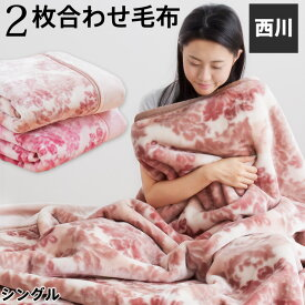 【楽天カードでP19倍】【割引品】西川 毛布 シングル 2枚合わせ毛布 あったか 暖かい 上質2kgタイプ マイヤー合わせ毛布 衿付き 昭和西川