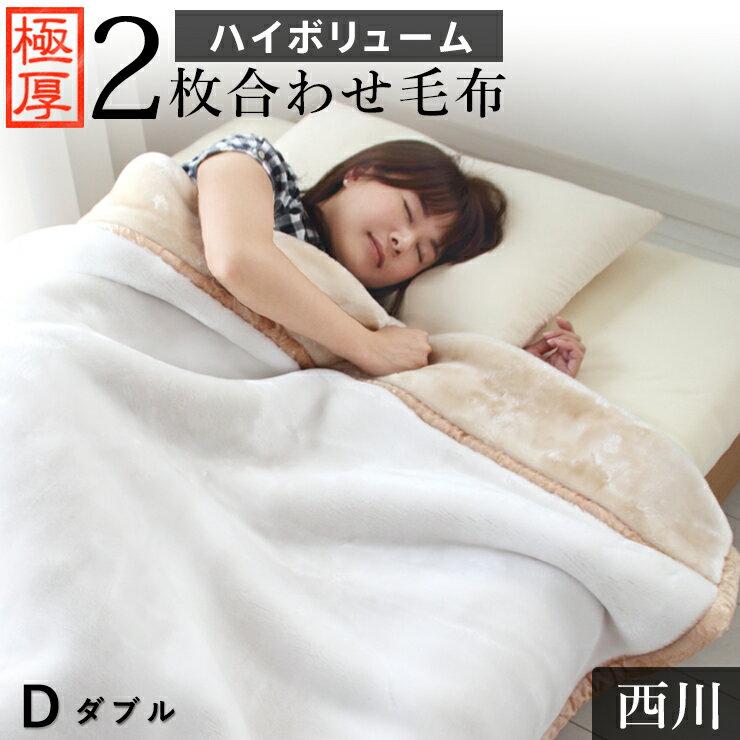西川 毛布 ダブル 2枚合わせ毛布 ハイボリューム 極厚3.2kgタイプ 厚手 マイヤー合わせ毛布 あったか 暖かい オーロラ 衿付き 京都西川
