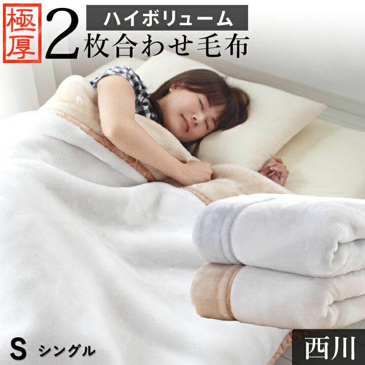西川 毛布 シングル 2枚合わせ毛布 ハイボリューム 極厚2.4kgタイプ 厚手 マイヤー合わせ毛布 あったか 暖かい オーロラ 衿付き 京都西川