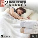 西川 毛布 シングル 2枚合わせ毛布 ハイボリューム 極厚2.4kgタイプ 厚手 マイヤー合わせ毛布 あったか 暖かい オーロ…