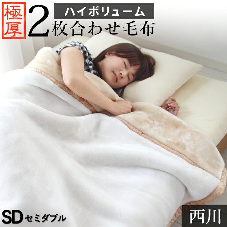 西川 毛布 セミダブル 2枚合わせ毛布 ハイボリューム 極厚3.0kgタイプ 厚手 マイヤー合わせ毛布 あったか 暖かい オーロラ 衿付き 京都西川