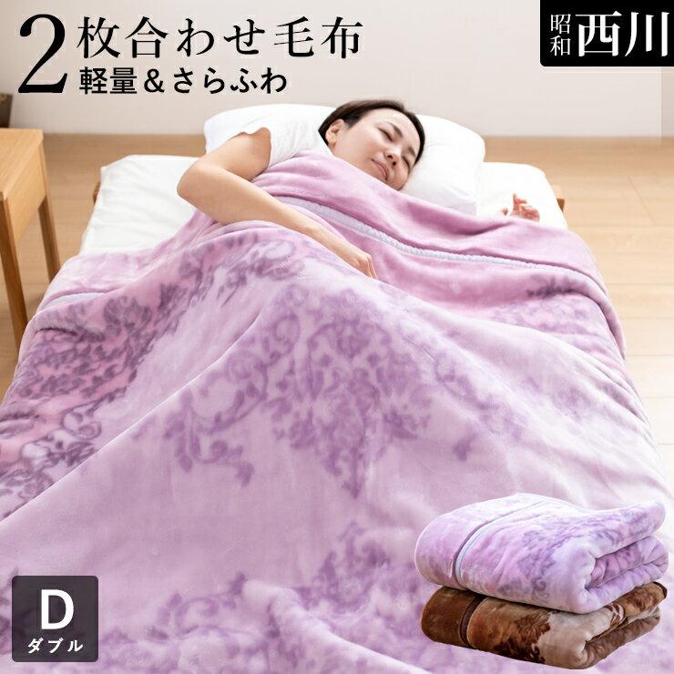 西川 毛布 ダブル 2枚合わせ毛布 軽量2.4kgタイプ マイヤー合わせ毛布 衿付き あったか 暖かい 昭和西川