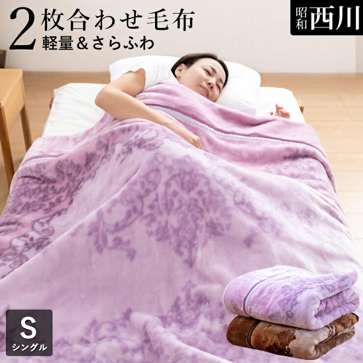【在庫処分】西川 毛布 シングル 2枚合わせ毛布 軽量1.8kgタイプ マイヤー合わせ毛布 衿付き あったか 暖かい 昭和西川