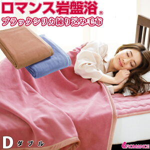 【割引品】 岩盤浴毛布 ダブル ロマンス小杉 ロマンス岩盤浴 ブラックシリカ練り込み生地 日本製 軽量 あったか 暖かい