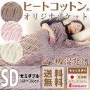 ヒートコットン オリジナル ケット セミダブル ロマンス小杉 綿毛布 あったか 暖かい 発熱 毛布 日本製 ヒートコット…