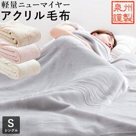 アクリル 毛布 シングル ロマンス小杉 軽量 ニューマイヤー毛布 日本製 静電防止でお肌に優しい軽い あったか 暖かい アクリル毛布 ブランケット ホワイト 国産 泉州産 日本製