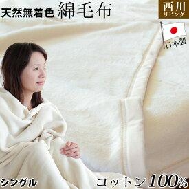 綿毛布 シングル 生成り 優しい無着色コットン使用 西川 コットンブランケット 綿100% ニューマイヤー毛布 日本製 毛布 国産 西川リビング