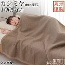 【半額以下】カシミヤ毛布 シングル カシミア100%(毛羽部分) 西川 ローズ毛布 カシミヤ カシミア毛布 高級 ブラン…