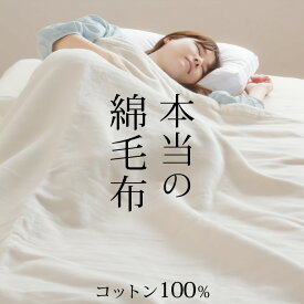 毛布 シングル 綿毛布 酵素精練 シルク毛布のような柔らかさ 織り毛布 本当の綿毛布 化学薬品不使用 オールコットン100% コットンブランケット 綿100% 日本製 毛布 国産 ロマンス小杉