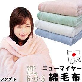 綿毛布 シングル ロマンス小杉 ニューマイヤー毛布 日本製 コットンブランケット 綿100% 国産 毛布