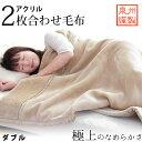【半額以下】 毛布 ダブル 2枚合わせ アクリル なめらか 泉州産上質アクリル 厚手 無地カラー ベージュ アクリル毛布 …