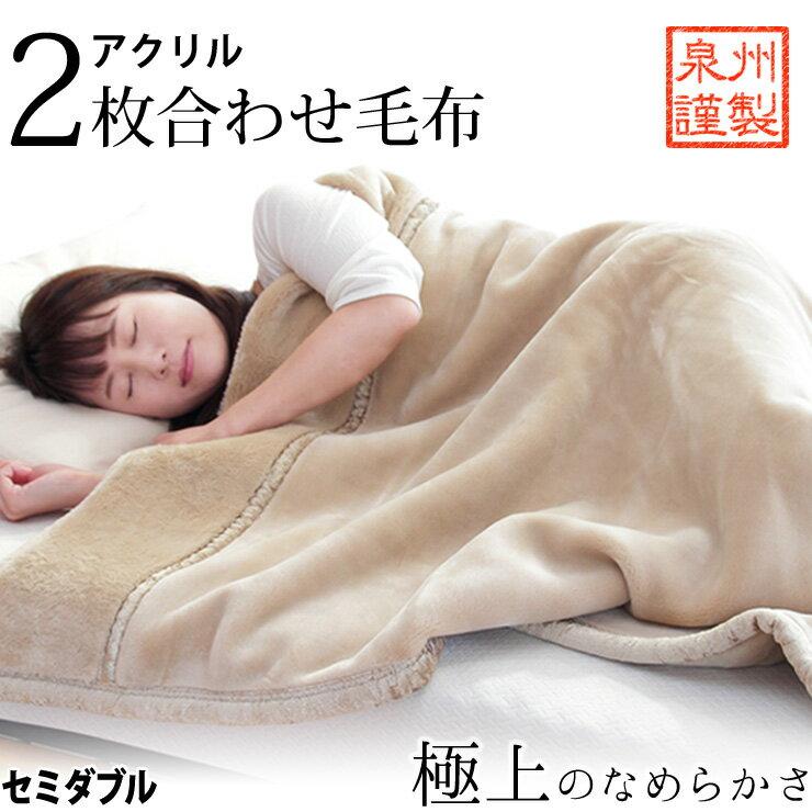 【半額以下】 毛布 セミダブル 2枚合わせ アクリル なめらか 泉州産上質アクリル 厚手 無地カラー ベージュ アクリル毛布 マイヤー合わせ毛布 衿付き 日本製 ロマンス小杉