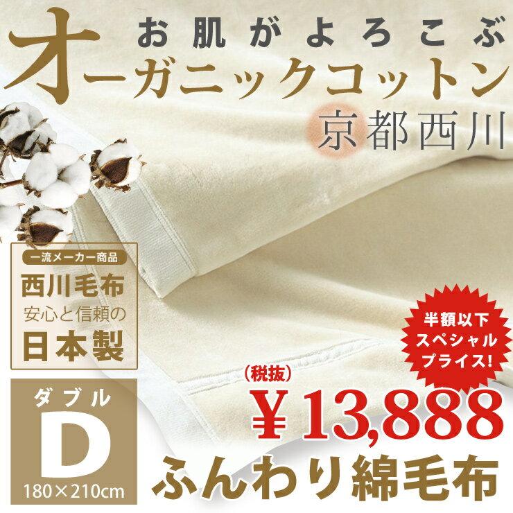 【冬にもおすすめ!半額以下】綿毛布 ダブル オーガニックコットン使用 西川 コットンブランケット 綿100% オーガニック 日本製 毛布 国産 02-CNB 0776