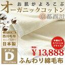 【冬にもおすすめ!半額以下】綿毛布 ダブル オーガニックコットン使用 西川 コットンブランケット 綿100% オーガニ…
