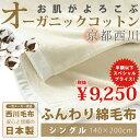 【春にもおすすめ!半額以下】綿毛布 シングル オーガニックコットン使用 西川 コットンブランケット 綿100% オーガニック 日本製 毛布 国産