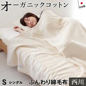 京都西川・オーガニックコットン綿毛布。シングルサイズ
