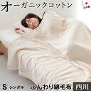 【割引品】綿毛布 シングル オーガニックコットン使用 西川 コットンブランケット 綿100% オーガニック ニューマイヤ…