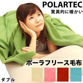 ポーラテック フリース毛布 ダブル 驚異的にあったかく軽い究極の毛布 ポーラテック毛布 あったか 暖かい ブランケット