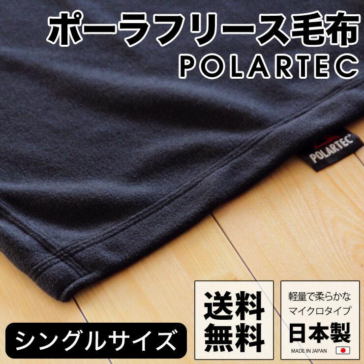 ポーラテック フリース毛布 シングル マイクロタイプ ブラック限定 より軽く柔らかで肌沿いが良い 驚異的にあったかくて軽い ポーラテック毛布 正規品 あったか 暖かい ブランケット 日本製