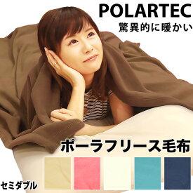 ポーラテック フリース毛布 セミダブル 驚異的にあったかく軽い究極の毛布 ポーラテック毛布 あったか 暖かい ブランケット