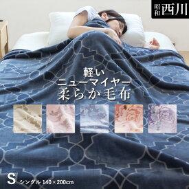 西川 毛布 シングル 軽量 柔らか ニューマイヤー毛布 軽い あったか 暖かい なめらか ブランケット 昭和西川