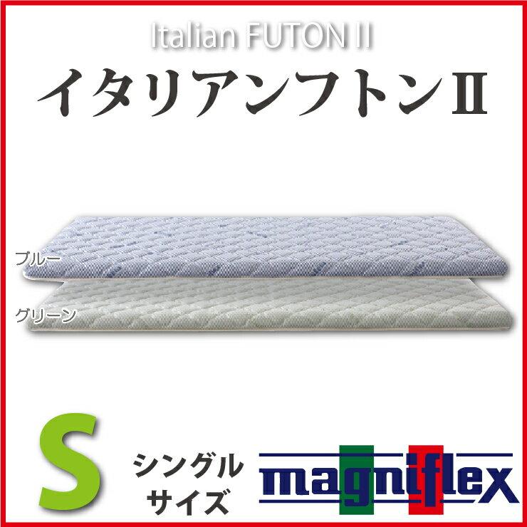 マニフレックス イタリアンフトン2 シングル イタリアンフトン 側生地は外してドライクリーニング可能 敷布団 敷き布団 軽量 高反発 3年長期保証