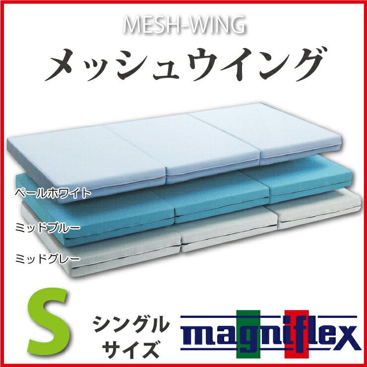 マニフレックス メッシュウィング シングル メッシュウイング 軽量 高反発 三つ折 長期保証