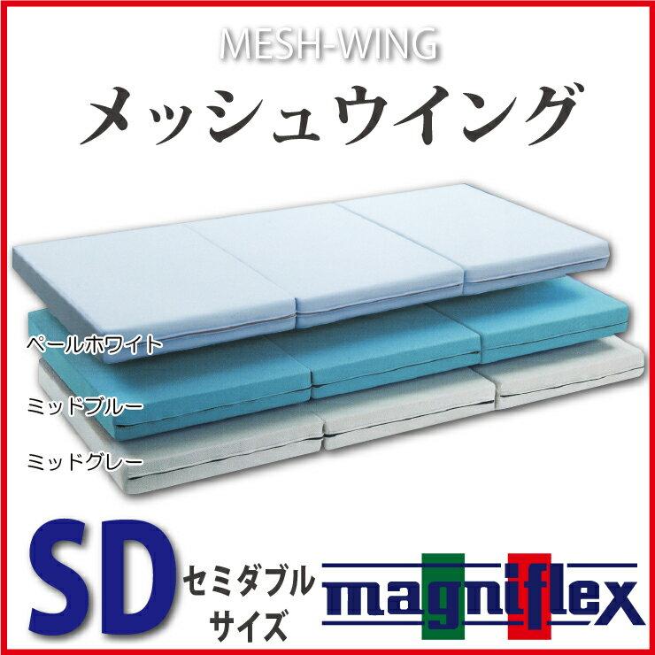 マニフレックス メッシュウィング セミダブル メッシュウイング 軽量 高反発 三つ折 長期保証