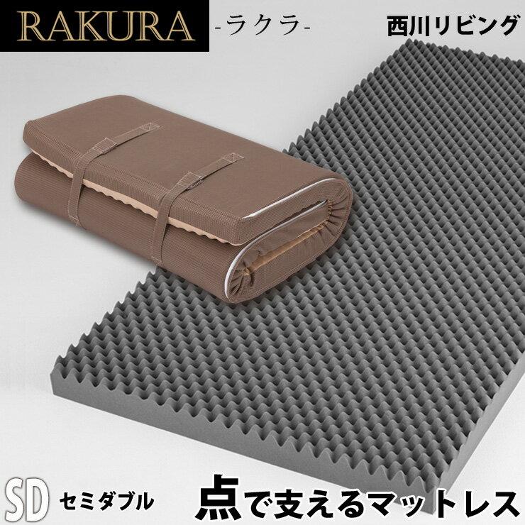 西川 ラクラ RAKURA 敷き布団 セミダブル点で支える ほどよい硬さ160n (旧100n) しっかり厚手の90mm 体圧分散 高反発 マットレス rakura 敷布団 敷きふとん 日本製 西川リビング