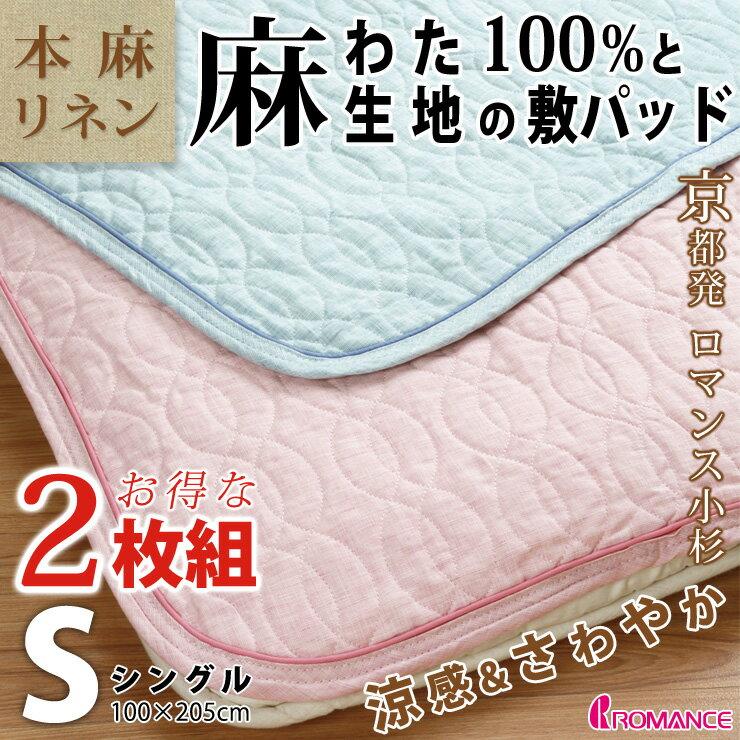 【2枚組 1枚あたり7,500円】麻 リネン敷きパッド シングル ロマンス小杉