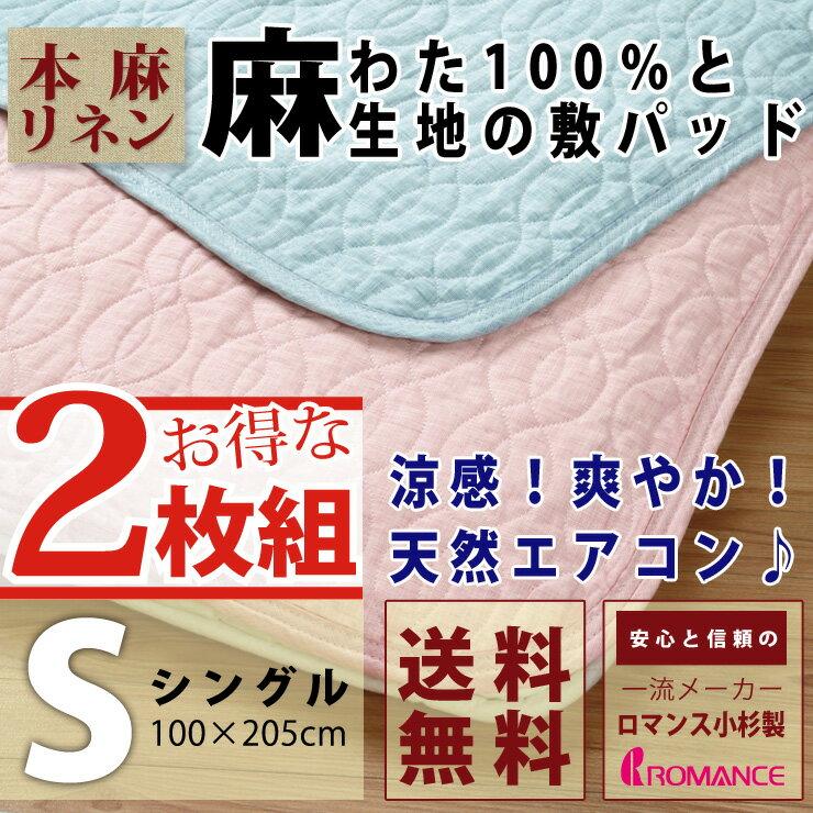 【2枚組】麻 リネン敷きパッド シングル ロマンス小杉