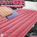 【割引品】 岩盤浴敷きパッド シングル ロマンス小杉 ロマンス岩盤浴 ブラックシリカ練り込み生地 日本製 軽量 軽い 岩盤浴毛布シリーズ あったか