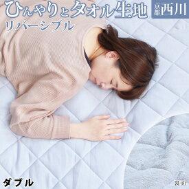 敷きパッド ダブル リバーシブル 西川 接触冷感&タオル地 ひんやりと吸汗 両面使えるパイル 綿100% 涼感 京都西川 ベッドパッド