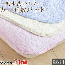 【2枚組 1枚あたり3,715円】敷きパッド シングル 水洗いガーゼ 綿100% 京都西川