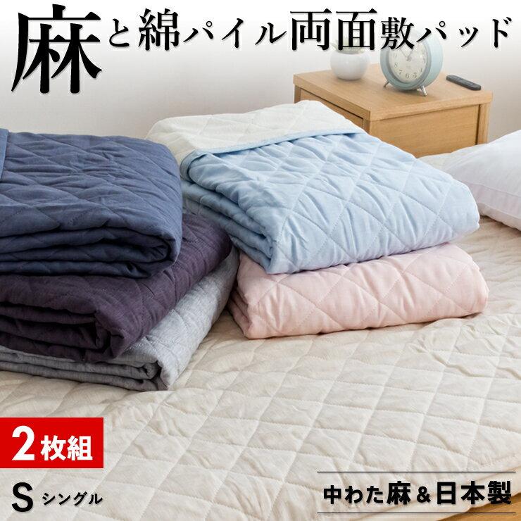 【2枚組 1枚あたり10,746円】麻 リネン&パイル敷きパッド シングル
