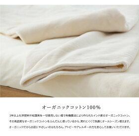 【半額以下】敷き毛布シングルオーガニックコットン使用西川秋/冬/春向け敷きパッド敷きパット綿100%オーガニックシーツあったか日本製国産