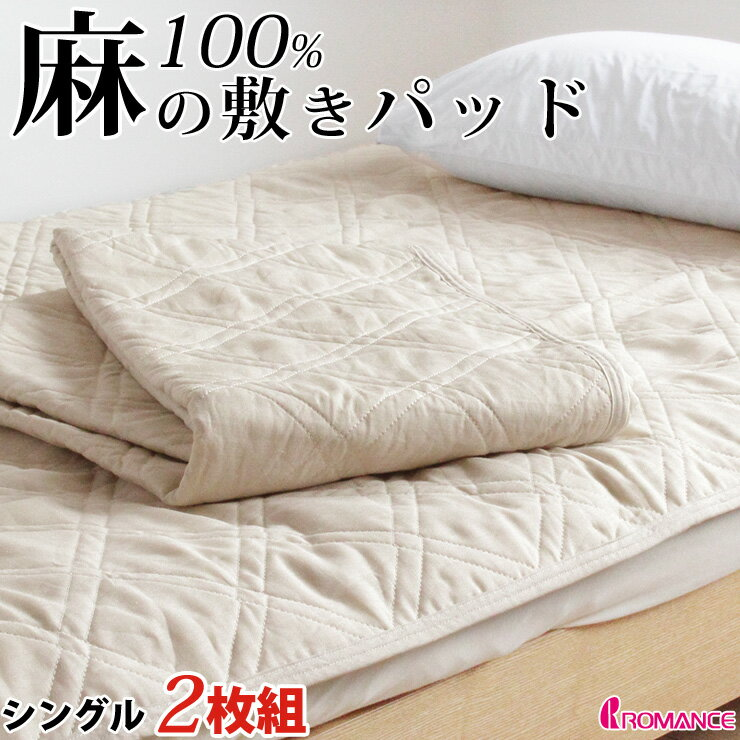 【2枚組 1枚あたり5,400円】麻 敷きパッド シングル ロマンス小杉