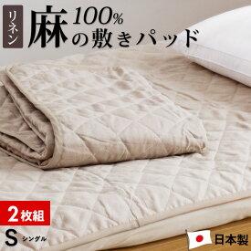 【2枚組 1枚あたり6,500円】リネン 麻 敷きパッド シングル 麻100%生地 日本製