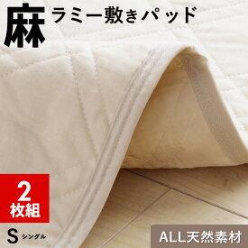 【2枚組 1枚あたり5,390円】麻 敷きパッド シングル ラミー 麻100% 洗える