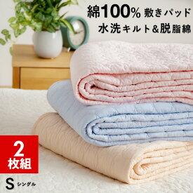 【2枚組 1枚あたり3,800円】敷きパッド シングル 水洗いキルト 綿100% イブル
