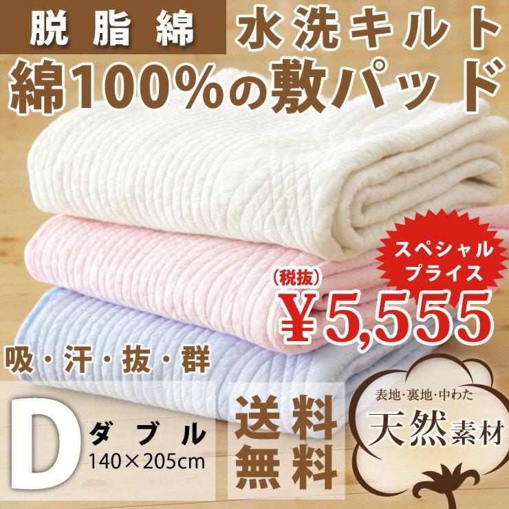 【割引品】 敷きパッド ダブル 綿100% 水洗いキルト 詰め物に脱脂綿を使用 春・夏・秋用 敷きパット 水洗いした生地を使った天然素材 敷パッド ウォッシュキルト 裏面も使えるリバーシブル 敷パット ベッドパッド
