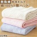 【割引品】 敷きパッド シングル 綿100% 水洗いキルト 詰め物に脱脂綿を使用 春・夏・秋用 敷きパット 水洗いした天…