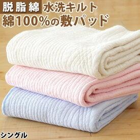 敷きパッド シングル 綿100% 水洗いキルト 詰め物に脱脂綿を使用 春・夏・秋用 敷きパット 水洗いした天然素材 敷パッド ウォッシュキルト 裏面も使えるリバーシブル 敷パット ベッドパッド イブル