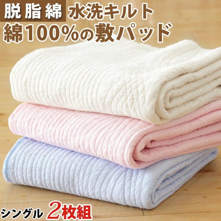 【2枚組 1枚あたり3,715円】敷きパッド シングル 水洗いキルト 綿100%