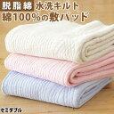 【割引品】 敷きパッド セミダブル 綿100% 水洗いキルト 詰め物に脱脂綿を使用 春・夏・秋用 敷きパット 水洗いした…