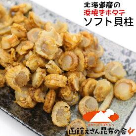 ほたて 珍味 北海道の浜焼きホタテ貝柱 110g 味付き 干しかいばしら 貝柱 干物 おつまみ ポスト便 送料無料