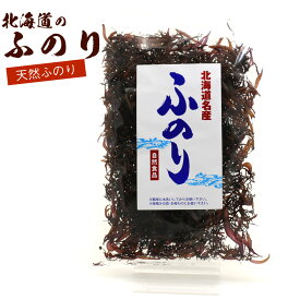 ふのり 国産 北海道産 天然ふのり 25g 海藻 乾燥 函館えさん昆布の会 いつでもポイント10倍 味噌汁の具 メール便 送料無料