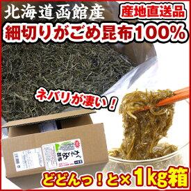 がごめ昆布 業務用 送料無料 ) 在庫限りです 細切り がごめ昆布100% 1kg(キロ) 北海道函館産がごめ昆布100% 刻み value